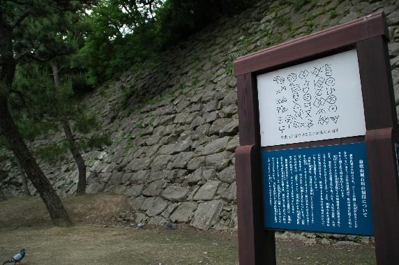 和歌山城の石垣の刻印_b0093754_031282.jpg