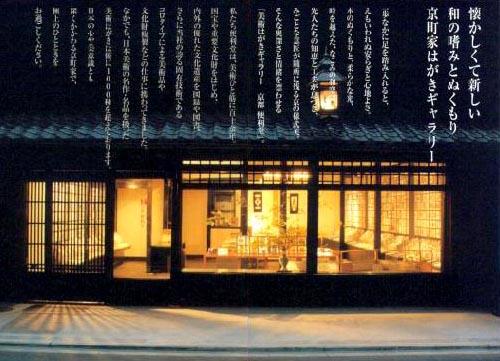 ●レプリカづくりの現場を訪ねて-京都・便利堂のコロタイプ印刷_d0053294_1910597.jpg