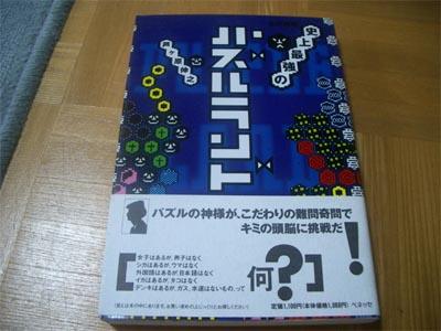 b0035506_19233420.jpg