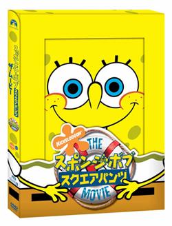 『スポンジ・ボブ』の劇場版DVD発売_e0025035_14292423.jpg