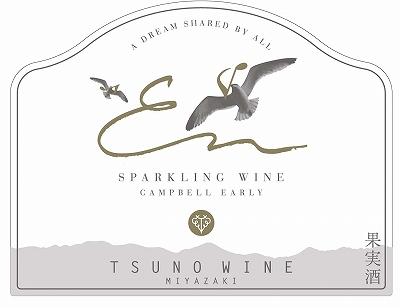 都農ワインの地域開発(7):スパークリングワインのラベルに込めた思い_f0009844_1058980.jpg