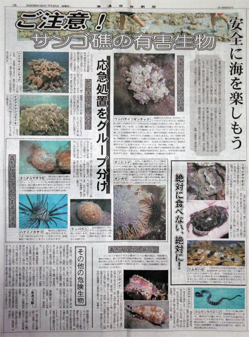 7/21 ご注意!サンゴ礁の有害生物_a0010095_11511886.jpg