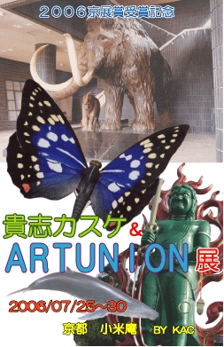 貴志カスケ&ARTUNION展_a0064449_1135784.jpg