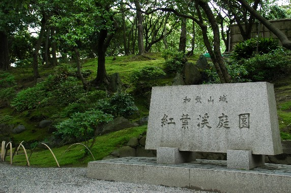 和歌山城公園内を散策 10_b0093754_054063.jpg