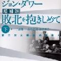 昭和天皇の合祀反対メモ - ダワーの「敗北を抱きしめて」から_b0087409_16491163.jpg