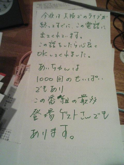 生電話で川嶋あいちゃん!_e0013944_23541852.jpg