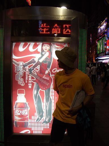 2006年上海 6月23日 観光&チ~ファン 続き_a0039748_9455351.jpg