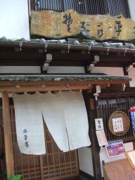 「水の町」郡上八幡_e0002086_7212580.jpg