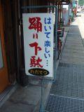 「水の町」郡上八幡_e0002086_724876.jpg