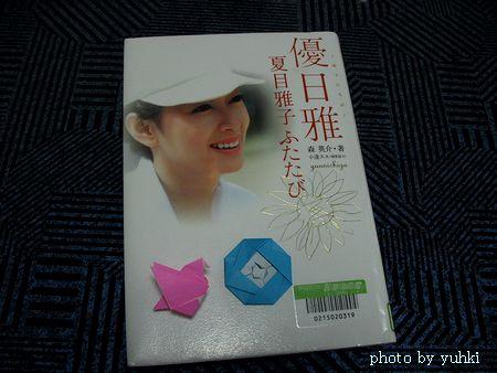 海童、夏目雅子さん、_a0043323_223241.jpg