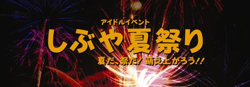 アイドルファンは渋谷に集合! _e0025035_13495154.jpg
