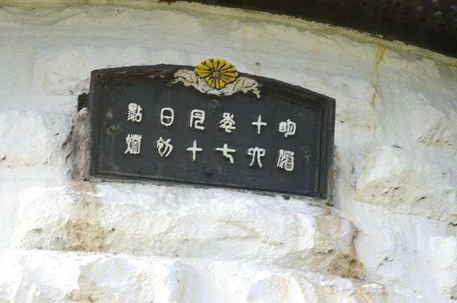 能登半島最北端の禄剛埼灯台_d0043136_23264043.jpg