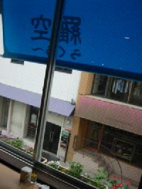 羅空(らくぅ~)・・・・ちょこ飲みカフェ_a0017350_237587.jpg