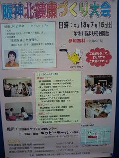 阪神北健康づくり大会へ行ってきました_b0082979_15542045.jpg