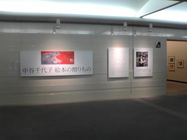 """番外編 """"中谷千代子 絵本の贈りもの"""" に行ってきました!_b0053618_1418418.jpg"""