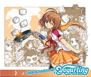 「ヨーグルティング」オリジナルサウンドトラック ON SALE!!_e0025035_10385999.jpg