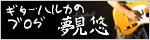 ジンBlog  ギター・悠のブログ「夢見悠」