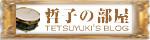 ジンBlog  ドラム・哲之のブログ「哲子の部屋」
