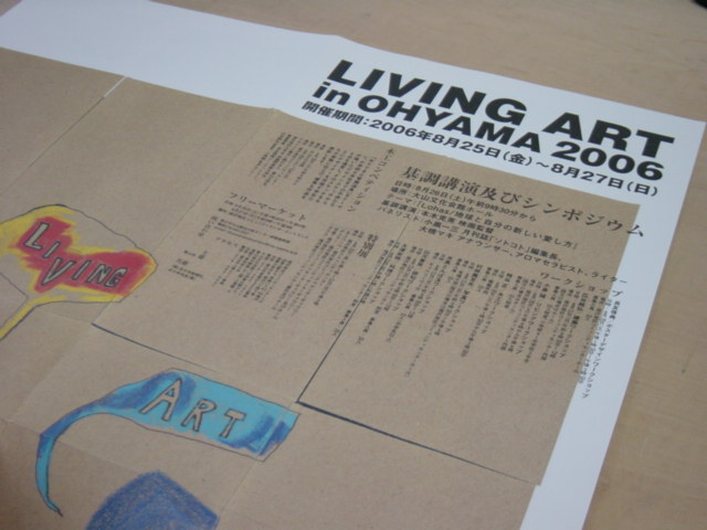 LIVING ART in OHYAMA 2006_e0030180_1020151.jpg