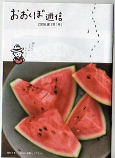 おおくぼ通信5号 発行中!_e0035344_18423153.jpg