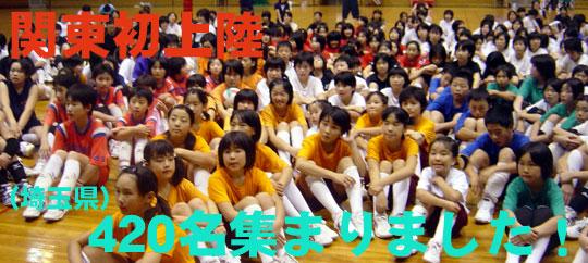 講習会(埼玉)_c0000970_177821.jpg
