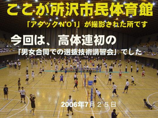 講習会(埼玉)_c0000970_2051218.jpg