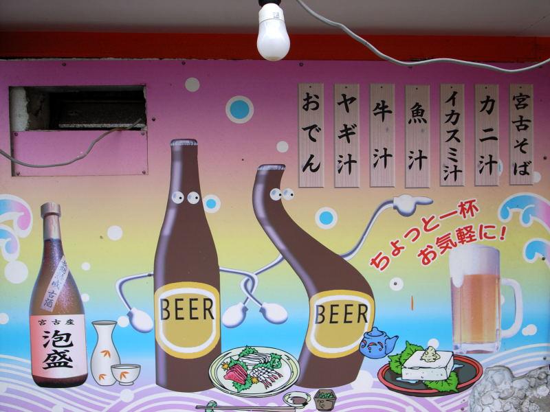 宮古島の看板3_e0004009_051621.jpg