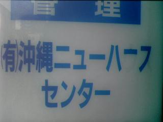 沖縄人の気質?ハウスセンター。_d0053751_7424497.jpg