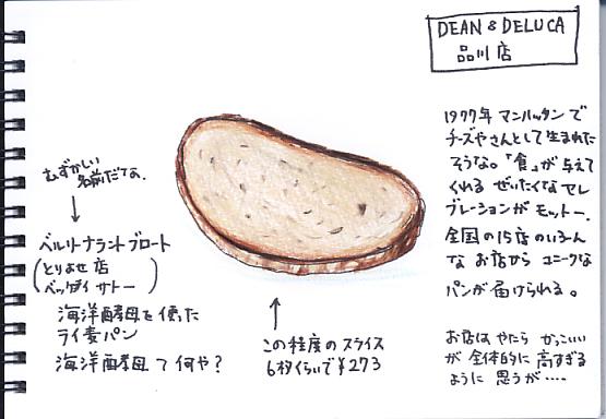 DEAN&DELUCA 品川店_f0072976_2347268.jpg