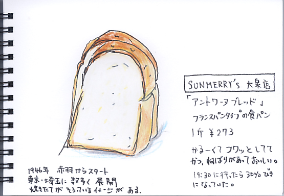 SUNMERRY\'S 大泉店_f0072976_23504753.jpg