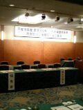 国道399号改良整備促進期成同盟会総会_d0027486_1020549.jpg
