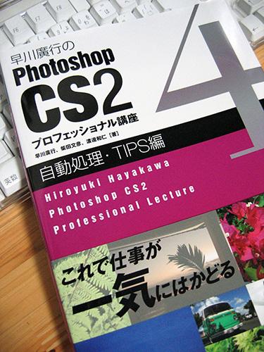 TIPS 本!_f0077521_2284085.jpg