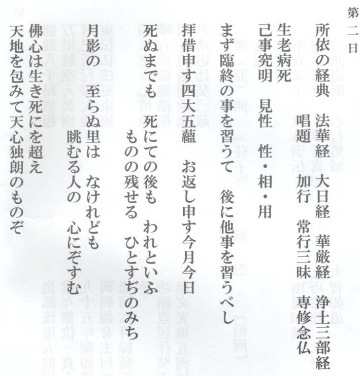 霊性と仏心:円覚寺夏期講座2日目(2006・7・23)  _c0014967_10273022.jpg
