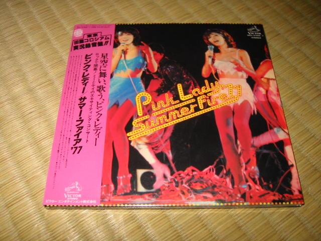 ピンク・レディー・オリジナル・アルバム・コレクション・ボックス_b0042308_17201721.jpg