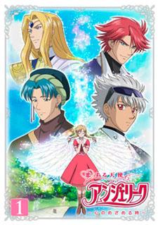 『恋する天使アンジェリーク』DVD発売_e0025035_2375891.jpg