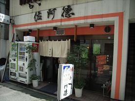 青山の老舗でうな丼@佐阿徳_c0030645_2264565.jpg