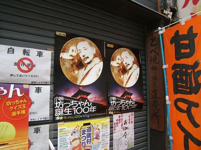 愛媛で撮った写真_e0089232_23243683.jpg