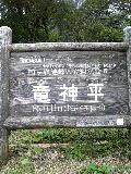 昨日、愛媛県重信町「皿が峰」へ行きました。_f0099147_18295963.jpg