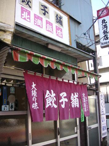 北満飯店の肉ニラ炒め定食_f0053279_1652094.jpg