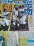 福島県代表_d0027486_12152773.jpg