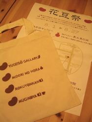 「花豆祭」はじまります!_d0028589_21363678.jpg