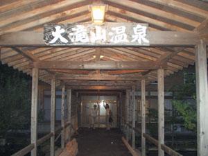 大滝山温泉と超神ネイガー_b0058290_1205135.jpg