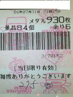 f0065228_23112959.jpg