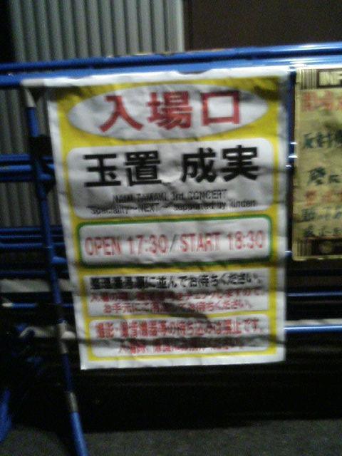 玉置成実 in Zepp Nagoya_e0013944_239786.jpg