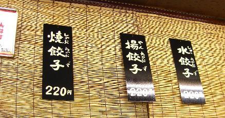 餃子天国_e0077899_85318.jpg