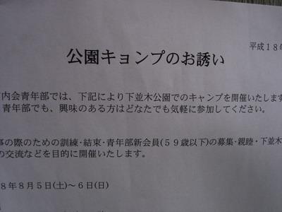 b0003143_2344818.jpg