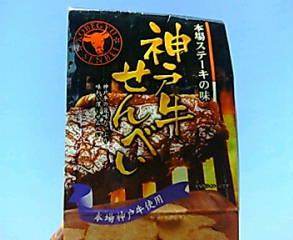 神戸牛せんべい_e0063268_1473166.jpg