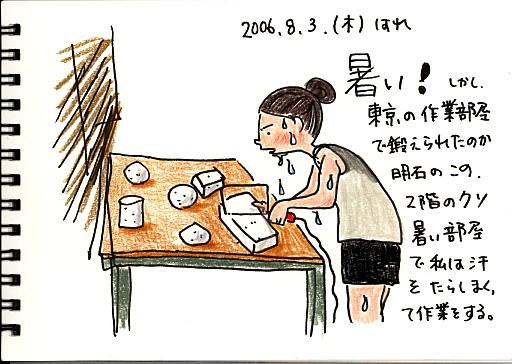 8/3明石の作業場にて_f0072976_23122631.jpg