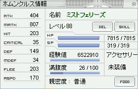 b0032787_23243489.jpg
