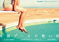 「南国プールの熱い砂」こどもの城+ネルケプランニング(@青山円形劇場)_f0064203_831134.jpg